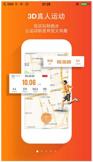 多锐运动app 2.2.22 ios版