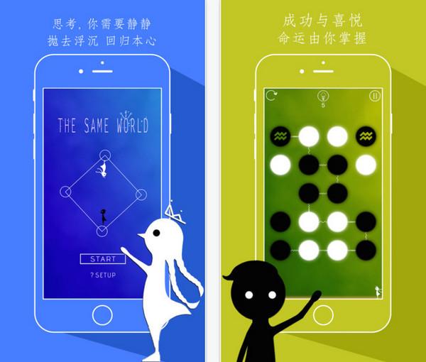 同一个世界 1.1 iphone版