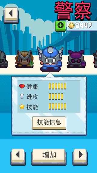 交换警察 1.0 iphone版