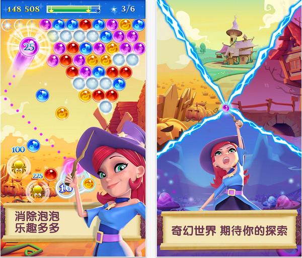 泡泡魔女传奇2 1.34.2 iphone版