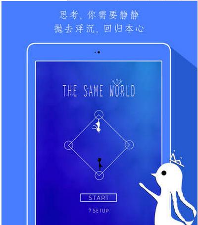 同一个世界ipad版 1.1 免费版