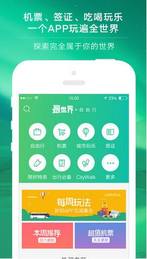 穷游最世界app 9.14.1 iPhone版