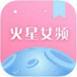 火星女频小说iphone版