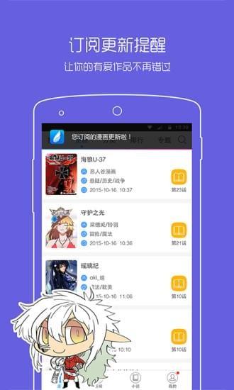 动漫之家app 2.7.022 ios版