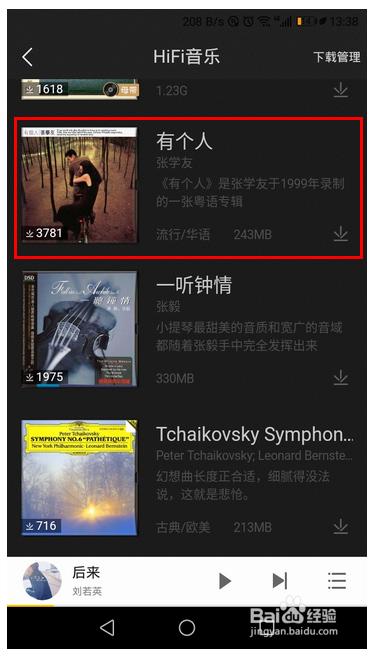 酷我音乐盒2020下载 9.0.3.2 苹果豪华vip破解版