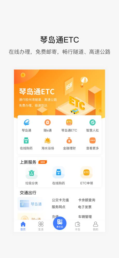 便捷青岛下载 3.5.0 iphone版