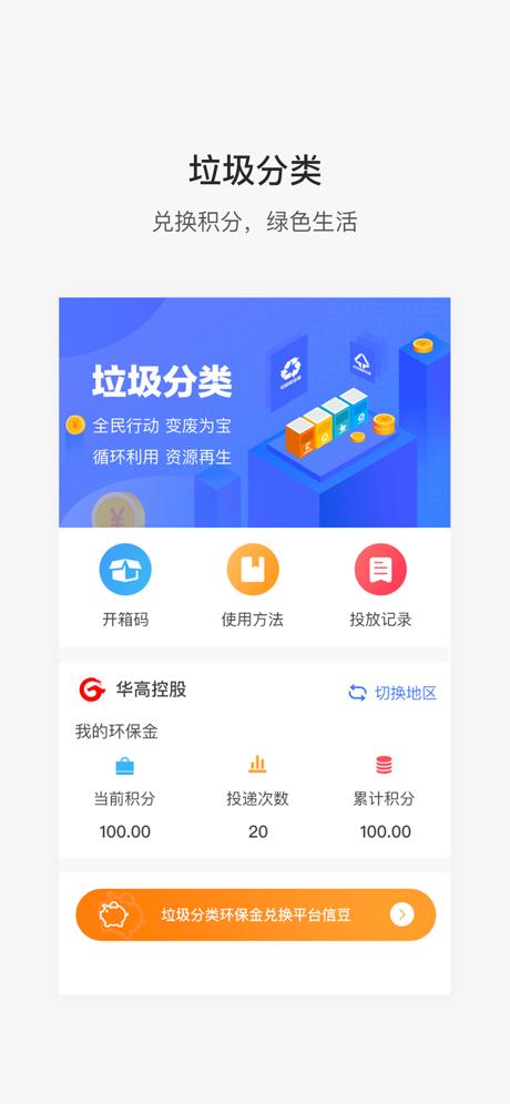 便捷青岛app