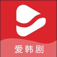 爱韩剧tv 1.1 安卓版