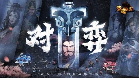 策魂三国九游版