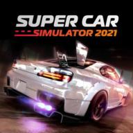 超级汽车模拟器2021游戏 0.04 安卓版