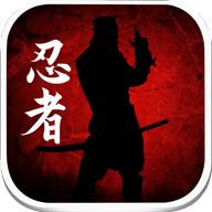 暗影格斗忍者世界手游 1.2.1 安卓版