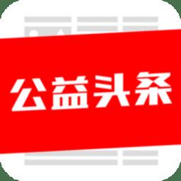 公益头条 1.0.4 官方正版