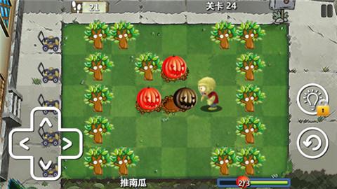 植物防御大战2手游
