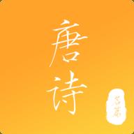 新唐诗三百首 1.1 安卓版