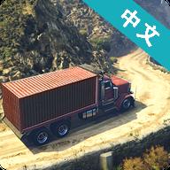 模拟卡车司机游戏 1.0.5 安卓版