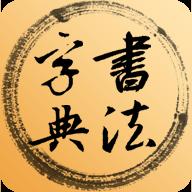 书法集字字典 2.1.8 安卓版