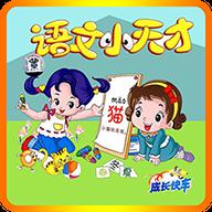 小学语文APP免费版 2.4.7 安卓版