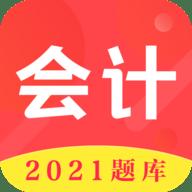 会计师题库 3.0.0 安卓版