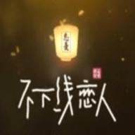 忘忧酒馆不下线恋人游戏 1.0 官方版