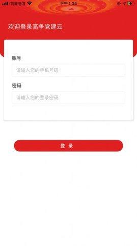 高争党建云app