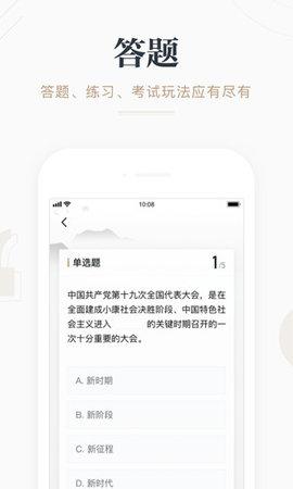 学习强国app