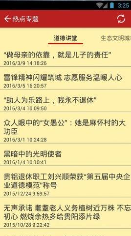 贵阳党建筑红云app