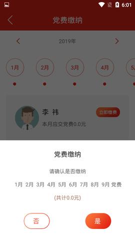 掌上智慧党建app