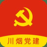 川煙黨建 1.0.10 安卓版