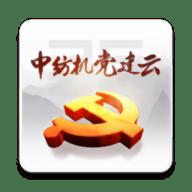中纺机党建云 1.1.0 最新版哪