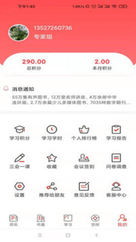西宁智慧党建信仰的力量2021