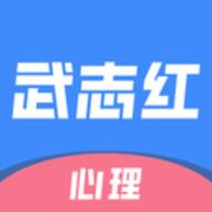 武志红心理 3.6.1 最新版