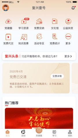 复兴壹号app
