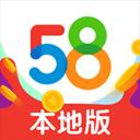 58本地版相亲交友求职买房 9.21.7