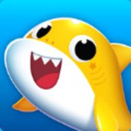 鲨鱼宝宝消除 0.9.5