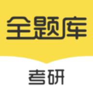 考研全题库官方版 1.1.1