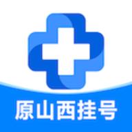 健康山西挂号app下载 4.3.4