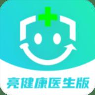 亮健康医生 1.0.3 最新版