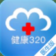 健康320医生版app最新版 2.7.0