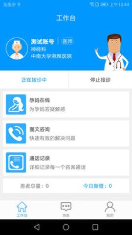 健康320医生版app最新版