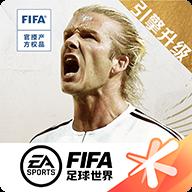 FIFA足球世界破解版 16.0.08