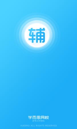 輔導老師oa系統app下載