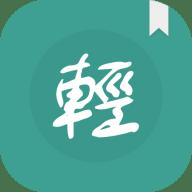 轻松读小说app破解版 5.5.7