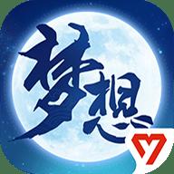 梦想世界3官网下载无限元宝 2.0.0
