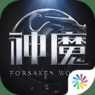 新神魔大陸官服正式版最新版 2.22.0