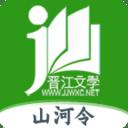 晉江文學城手機版app 5.4.7
