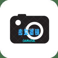 少女滤镜相机 1.0.0