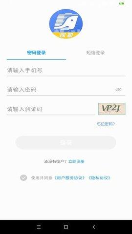 中象福达司机app