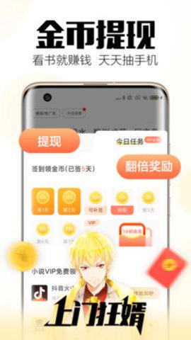 全民小说免费版app