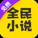全民小說免費版app 6.2.0.3
