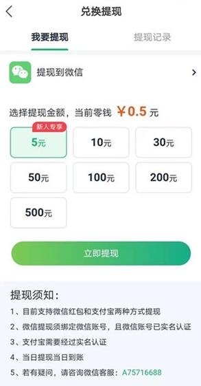 金龙快讯赚钱版
